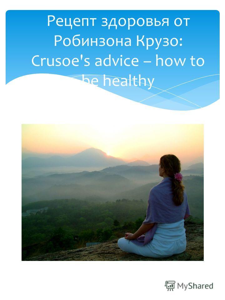 Рецепт здоровья от Робинзона Крузо: Crusoe's advice – how to be healthy