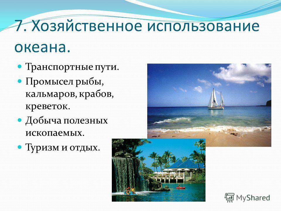 7. Хозяйственное использование океана. Транспортные пути. Промысел рыбы, кальмаров, крабов, креветок. Добыча полезных ископаемых. Туризм и отдых.