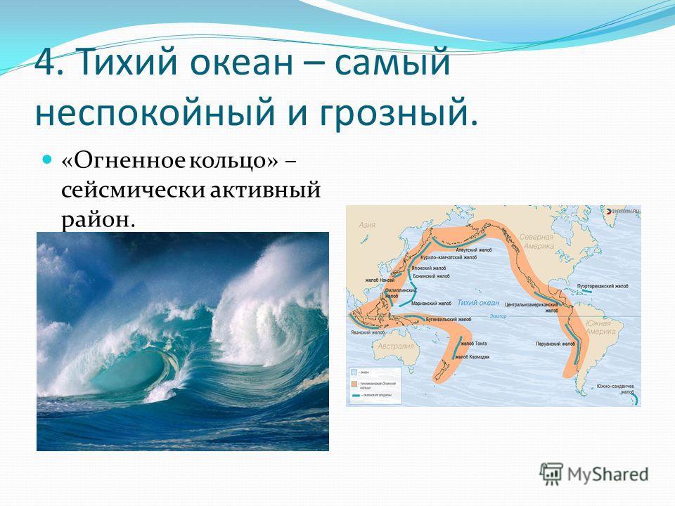 4. Тихий океан – самый неспокойный и грозный. «Огненное кольцо» – сейсмически активный район.