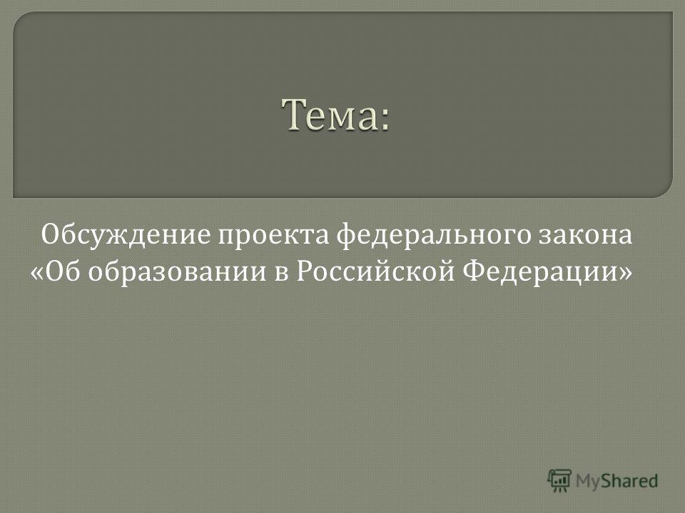 Обсуждение проекта федерального закона « Об образовании в Российской Федерации »