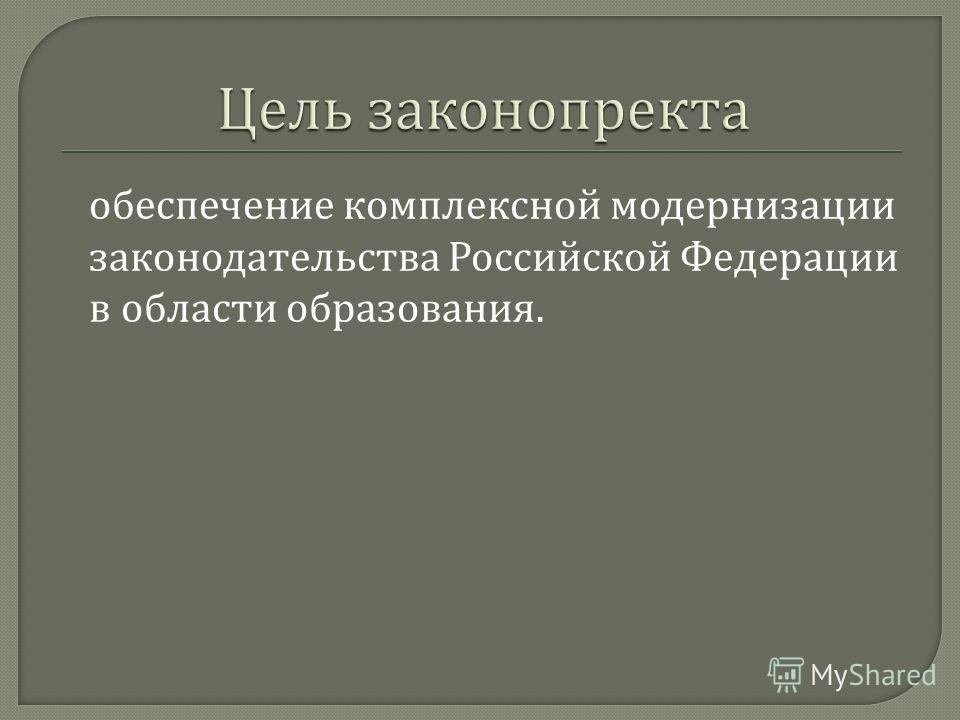 обеспечение комплексной модернизации законодательства Российской Федерации в области образования.