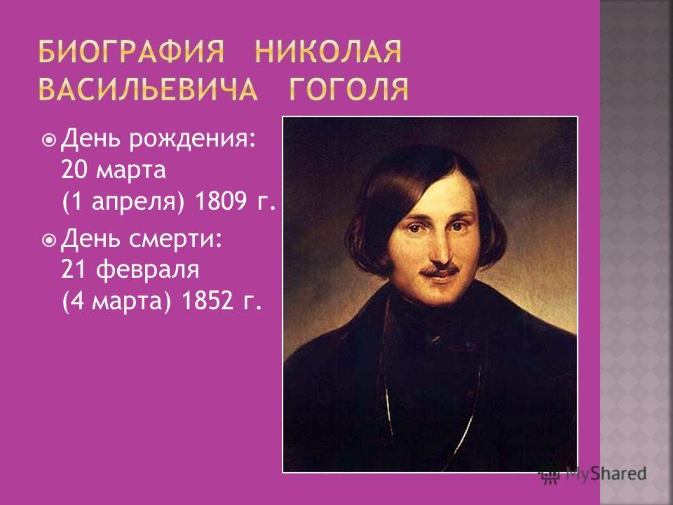 День рождения: 20 марта (1 апреля) 1809 г. День смерти: 21 февраля (4 марта) 1852 г.
