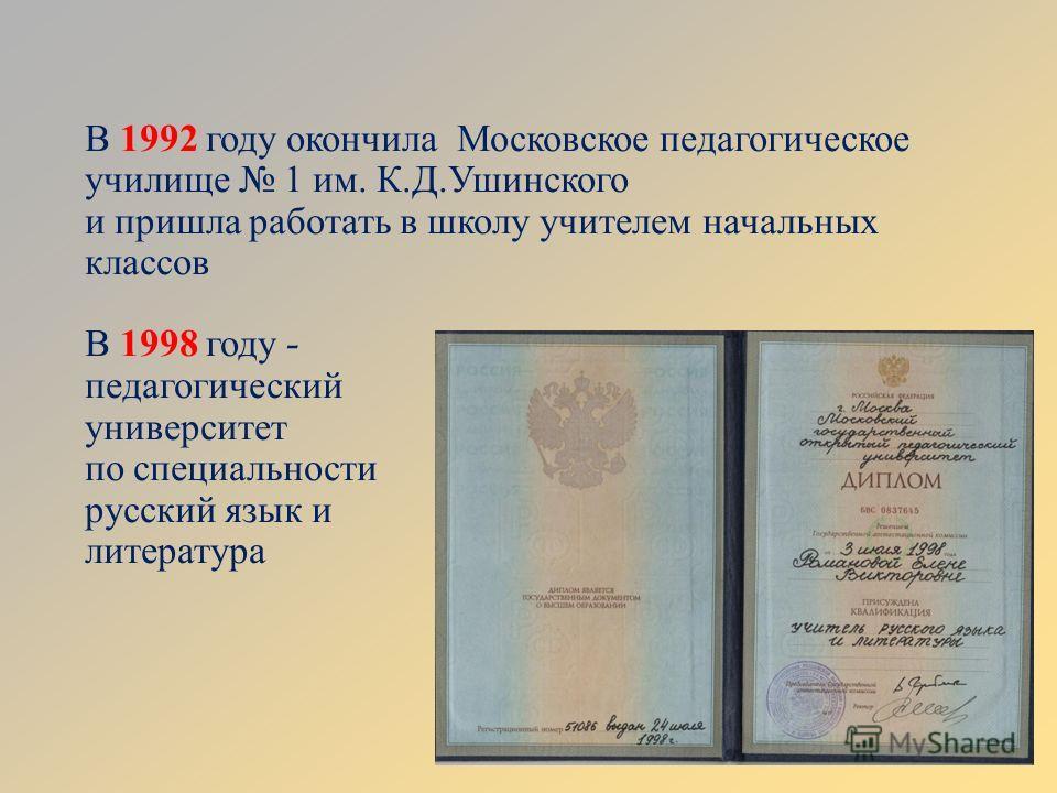 В 1992 году окончила Московское педагогическое училище 1 им. К. Д. Ушинского и пришла работать в школу учителем начальных классов В 1998 году - педагогический университет по специальности русский язык и литература