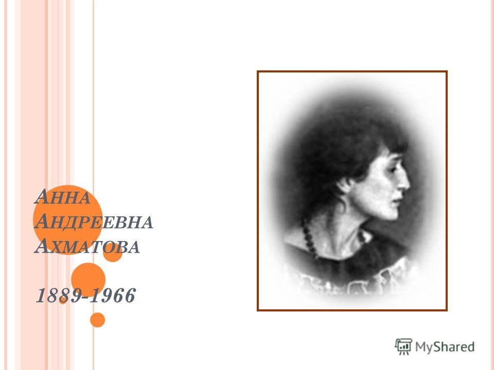А ННА А НДРЕЕВНА А ХМАТОВА 1889-1966