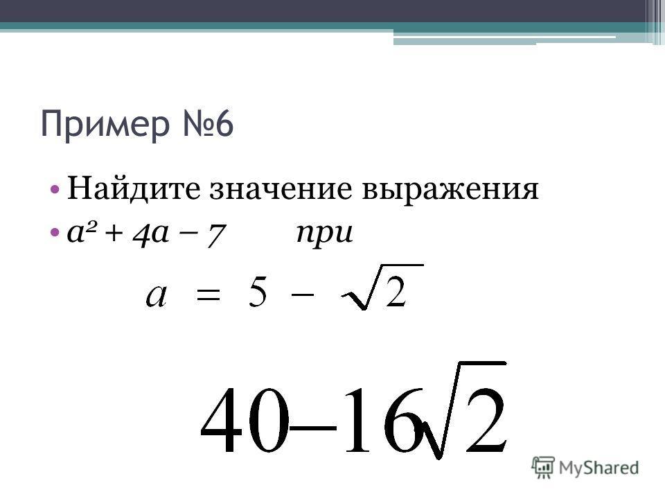 Пример 6 Найдите значение выражения a 2 + 4a – 7 при