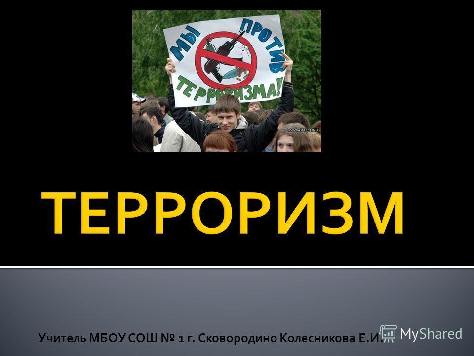 Учитель МБОУ СОШ 1 г. Сковородино Колесникова Е.И.