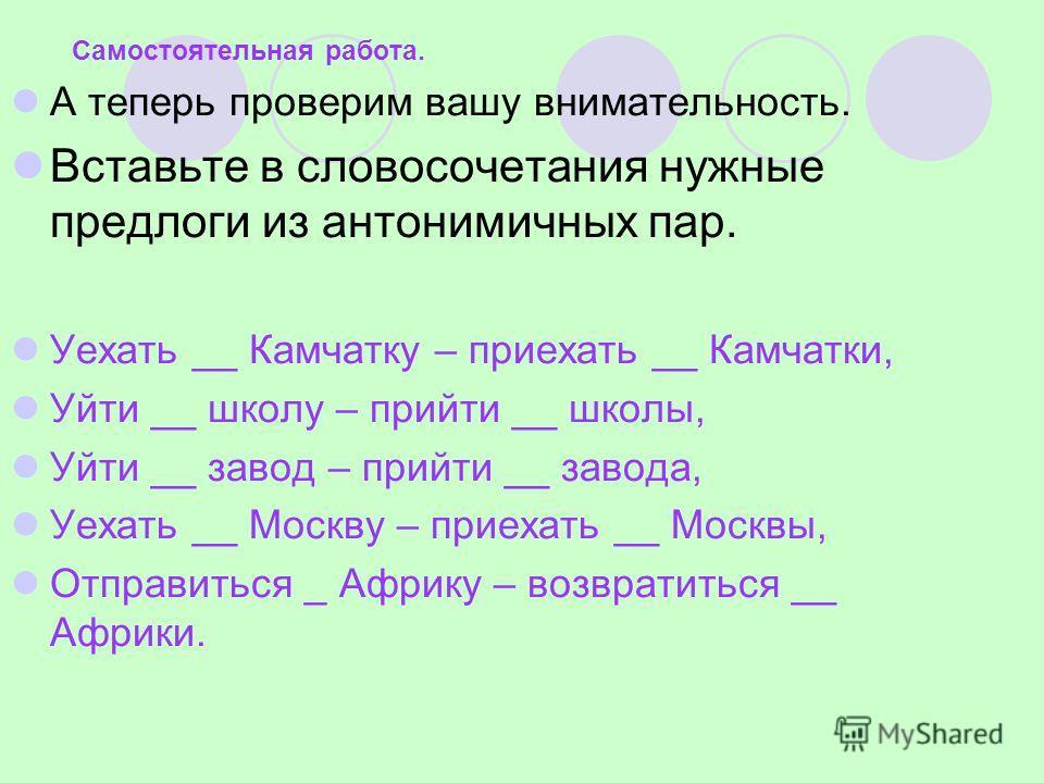 Коллективная работа Выберите правильное словосочетание. Учиться на_______, жить на________, Приехать в_______, прийти из_______, Прийти с_________. (факультете иностранных языков, техникуме, курсах, Грузии, Кавказе, Молдавии, Сибирь, Европу, Урал, Ма