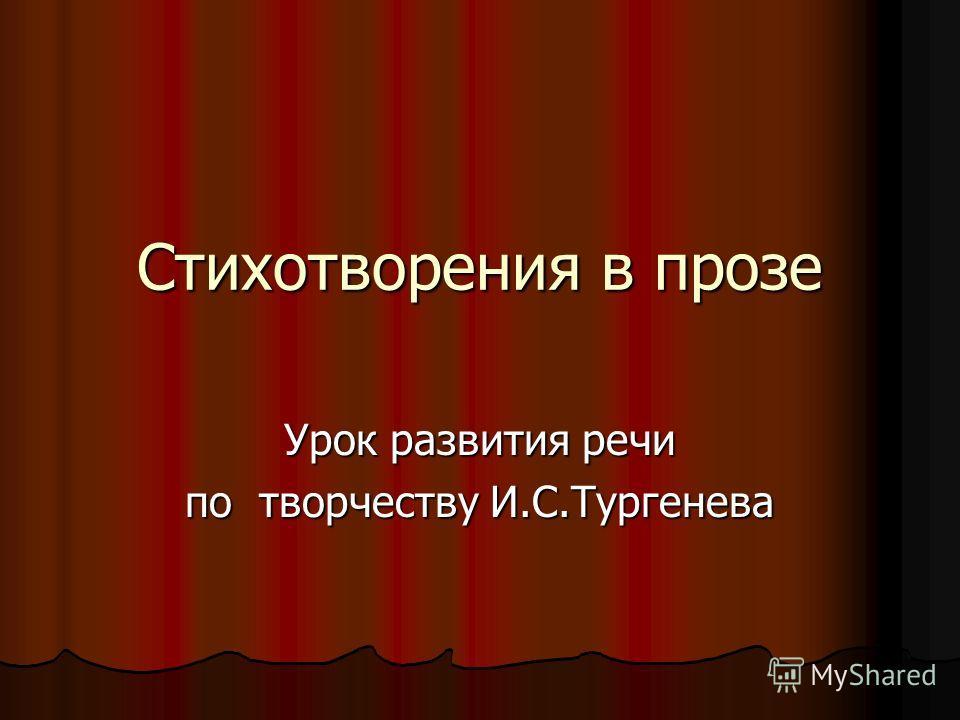 Стихотворения в прозе Урок развития речи по творчеству И.С.Тургенева