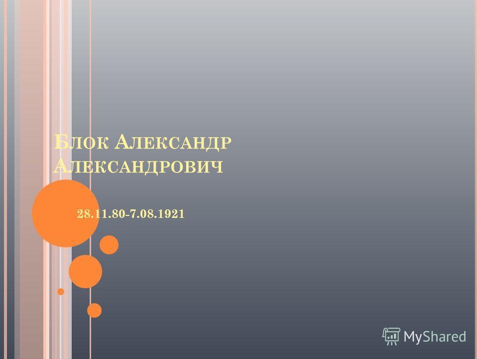 Б ЛОК А ЛЕКСАНДР А ЛЕКСАНДРОВИЧ 28.11.80-7.08.1921