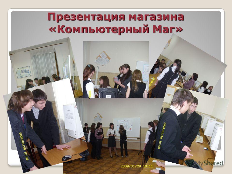 Презентация магазина «Компьютерный Маг»