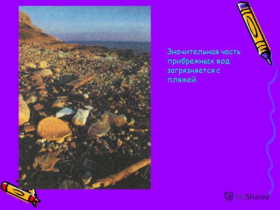 Значительная часть прибрежных вод загрязняется с пляжей.
