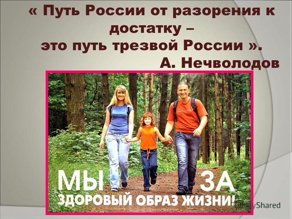 « Путь России от разорения к достатку – это путь трезвой России ». А. Нечволодов