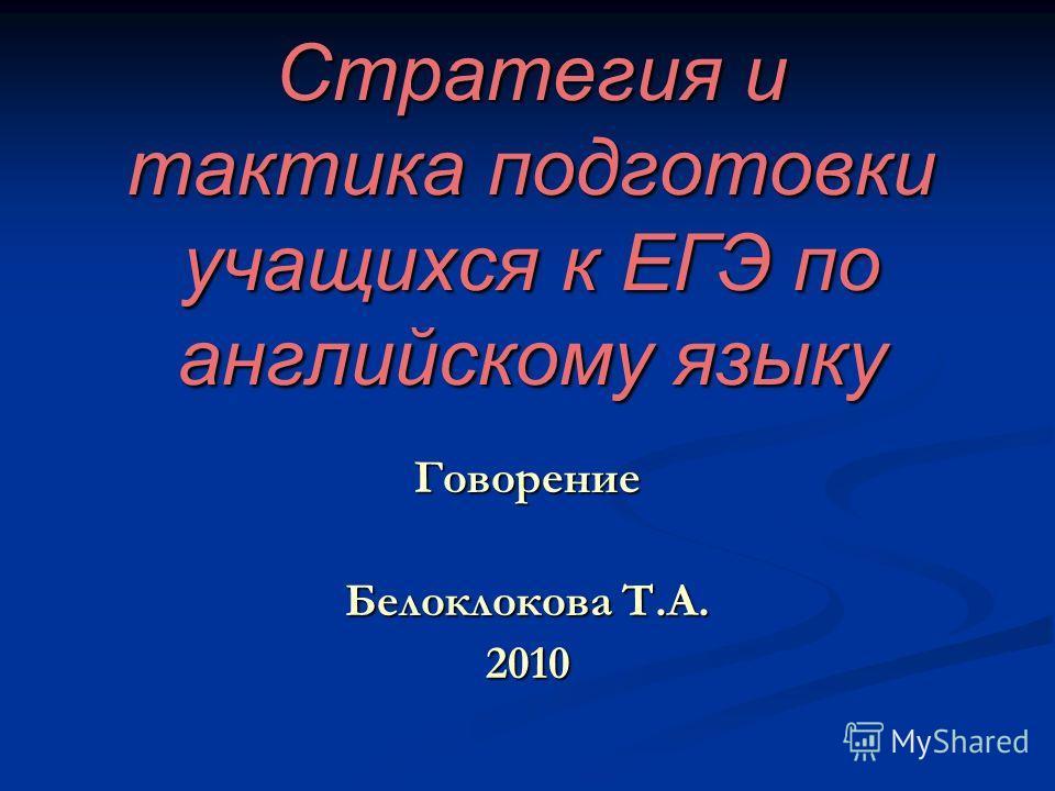 Говорение Белоклокова Т.А. 2010 Стратегия и тактика подготовки учащихся к ЕГЭ по английскому языку