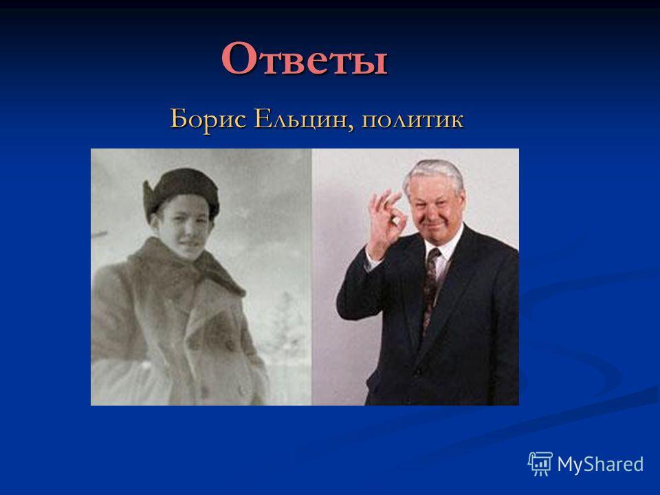 Ответы Борис Ельцин, политик