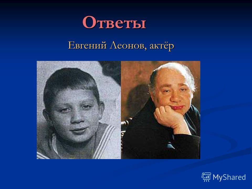 Ответы Евгений Леонов, актёр