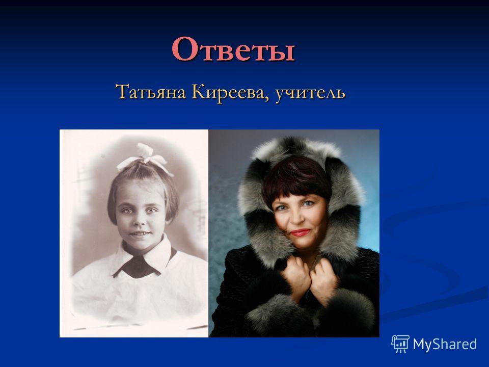 Ответы Татьяна Киреева, учитель