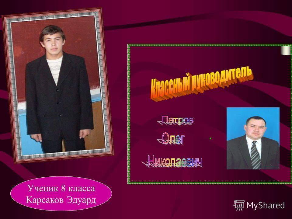 . Ученик 8 класса Карсаков Эдуард