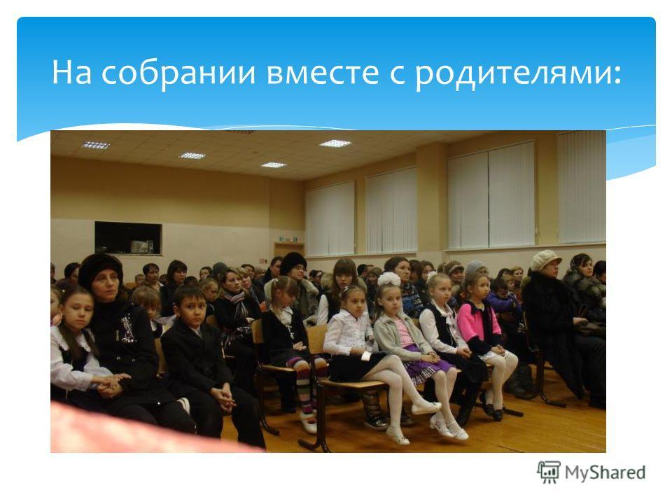 На собрании вместе с родителями: