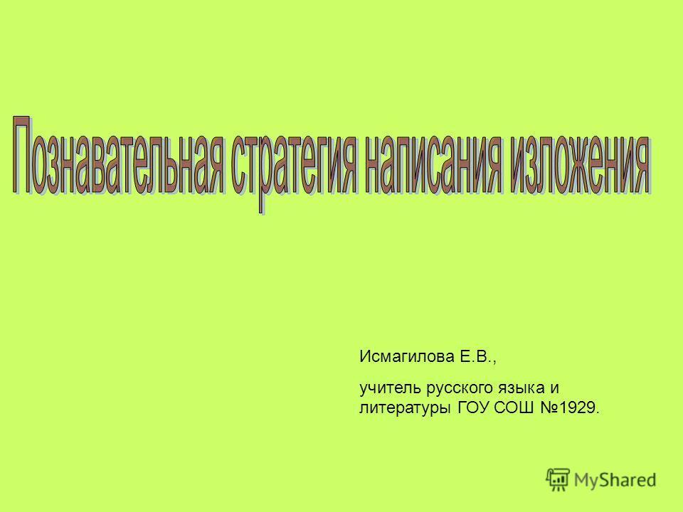 Исмагилова Е.В., учитель русского языка и литературы ГОУ СОШ 1929.