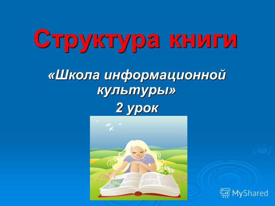 Структура книги «Школа информационной культуры» 2 урок