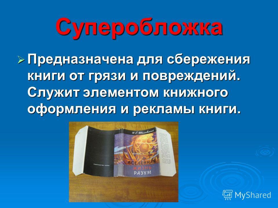 Суперобложка Предназначена для сбережения книги от грязи и повреждений. Служит элементом книжного оформления и рекламы книги. Предназначена для сбережения книги от грязи и повреждений. Служит элементом книжного оформления и рекламы книги.