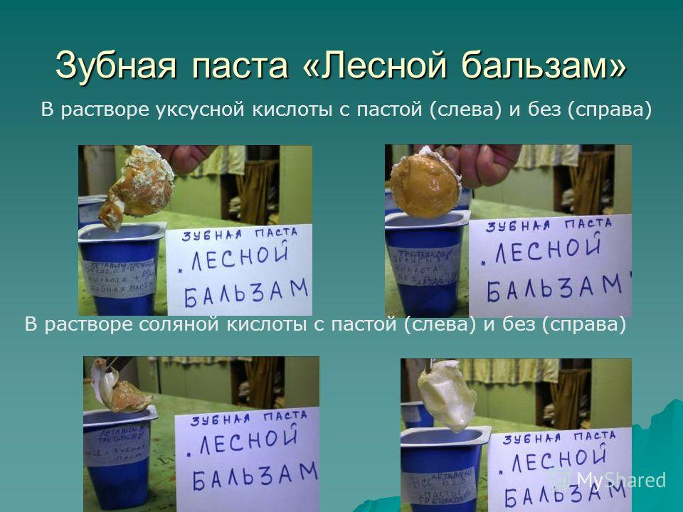 Зубная паста «Лесной бальзам» В растворе уксусной кислоты с пастой (слева) и без (справа) В растворе соляной кислоты с пастой (слева) и без (справа)
