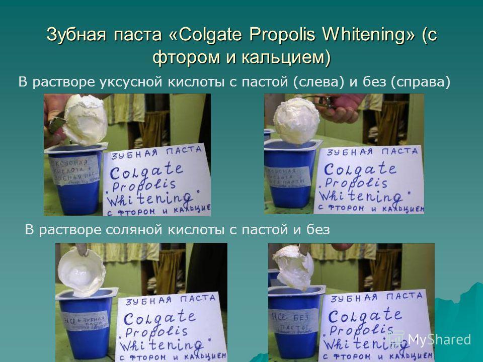 Зубная паста «Colgate Propolis Whitening» (с фтором и кальцием) В растворе уксусной кислоты с пастой (слева) и без (справа) В растворе соляной кислоты с пастой и без