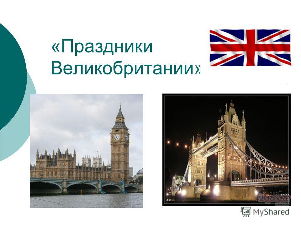 «Праздники Великобритании»