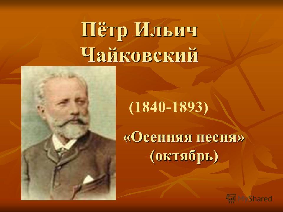Пётр Ильич Чайковский «Осенняя песня» (октябрь) (1840-1893)