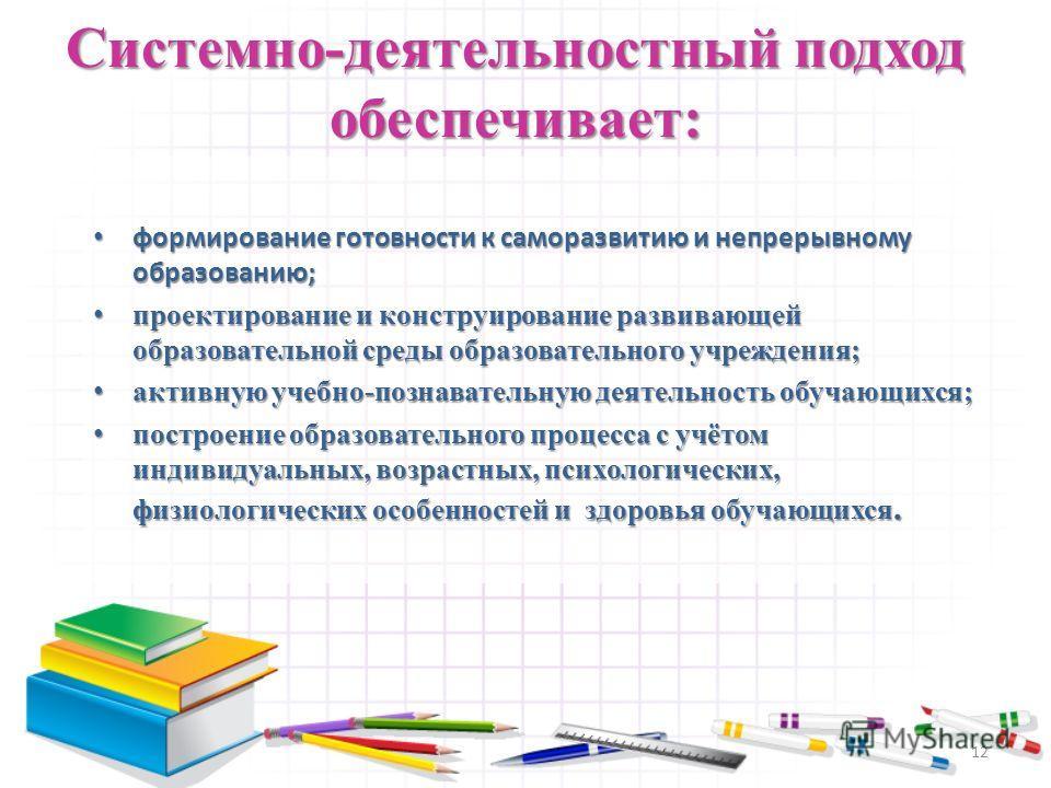 Системно-деятельностный подход обеспечивает: формирование готовности к саморазвитию и непрерывному образованию; формирование готовности к саморазвитию и непрерывному образованию; проектирование и конструирование развивающей образовательной среды обра