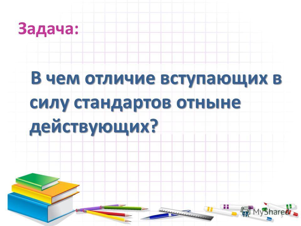 Задача: В чем отличие вступающих в силу стандартов отныне действующих? 5