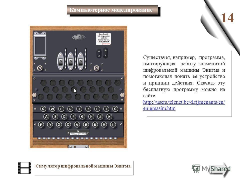 1313 Компьютерные симуляторы имитируют работу реального устройства, например, электронного микроскопа http://micro.magnet.fsu.edu/optics/inte lplay/simulator/index.html Их часто используют в целях обучения. Компьютерное моделирование Работа c симулят