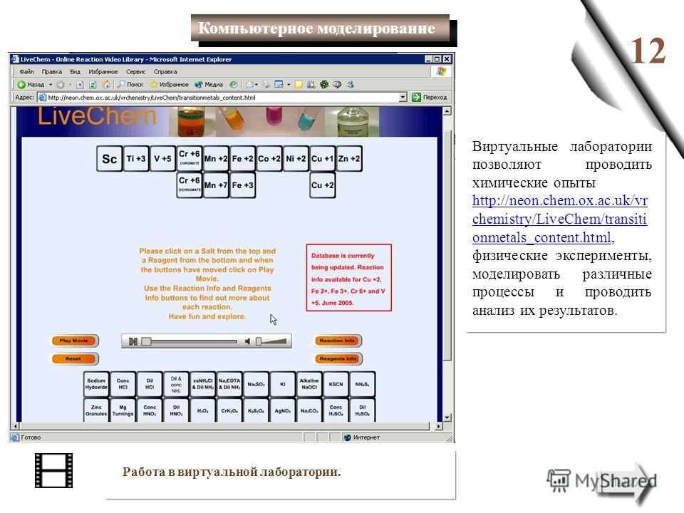 Интерактивная модель химических реакций Интерактивная химическая лаборатория в позволяет моделировать различные химические реакции. Ученик может сливать содержимое пробирок и наблюдать результат химического опыта.