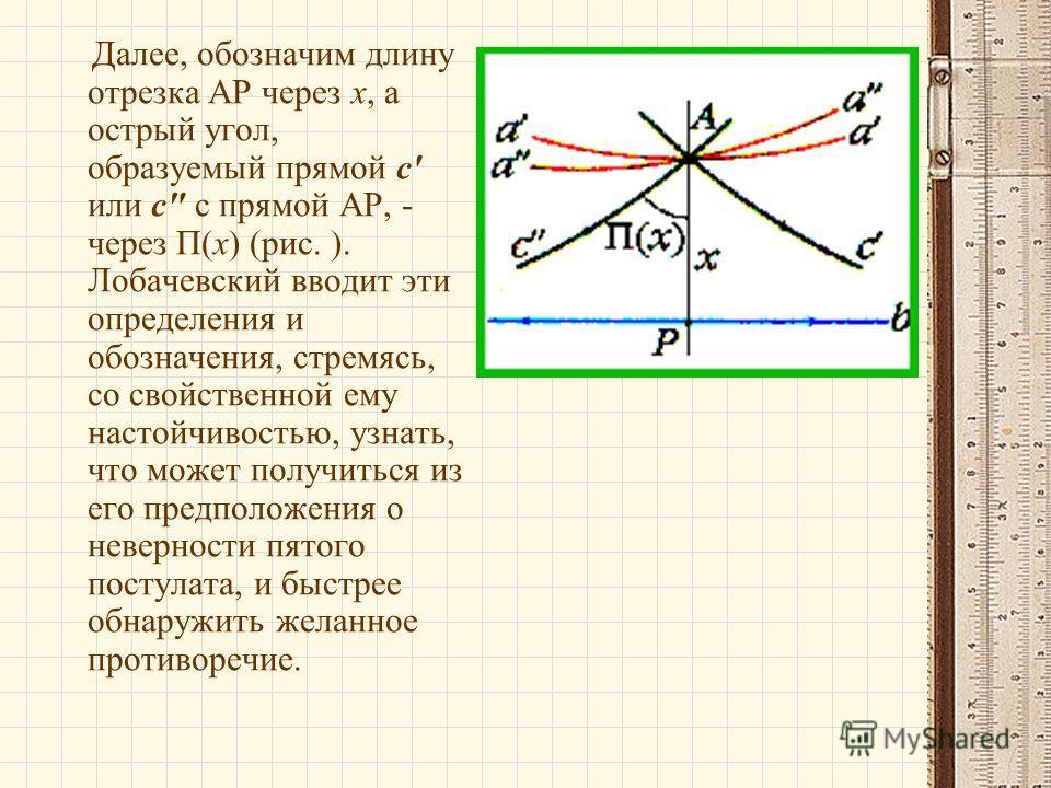 Далее, обозначим длину отрезка АР через х, а острый угол, образуемый прямой с' или с