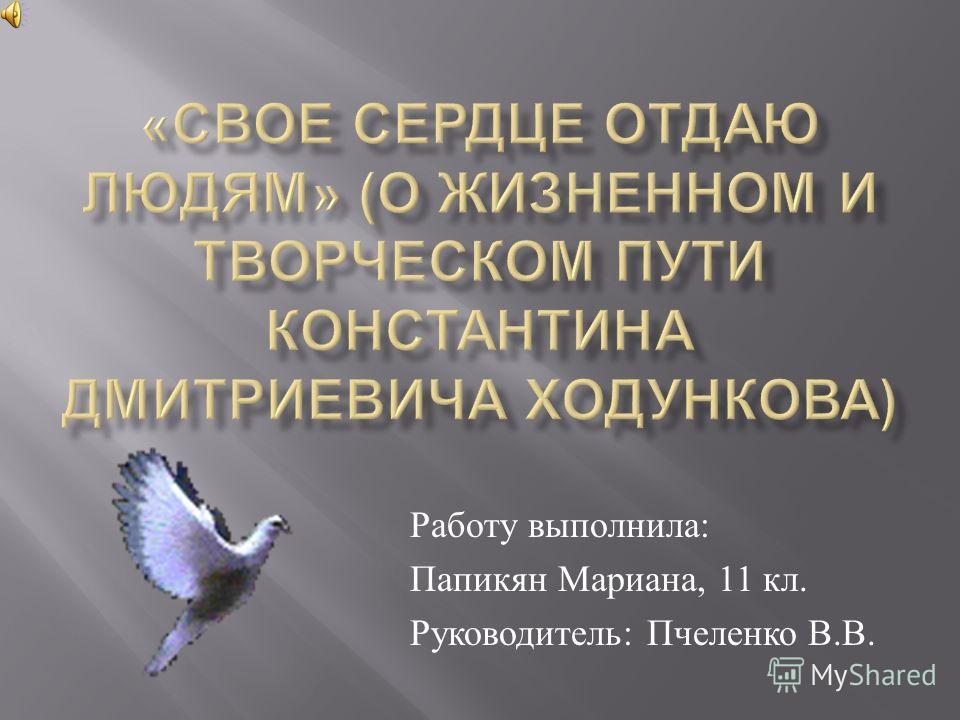 Работу выполнила : Папикян Мариана, 11 кл. Руководитель : Пчеленко В. В.