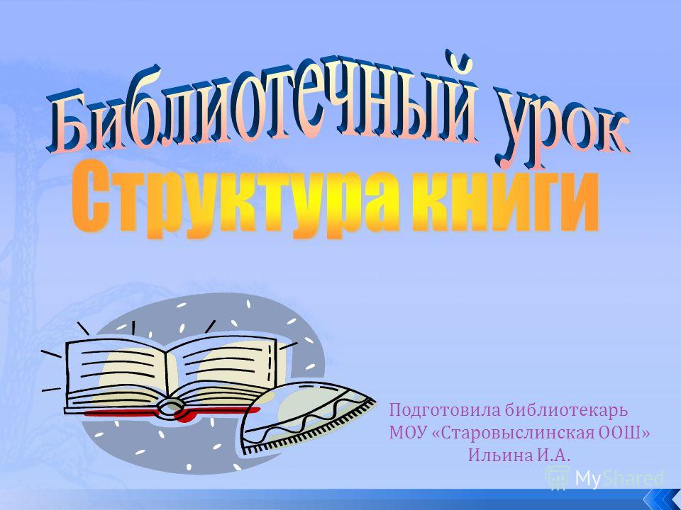 Подготовила библиотекарь МОУ «Старовыслинская ООШ» Ильина И.А.