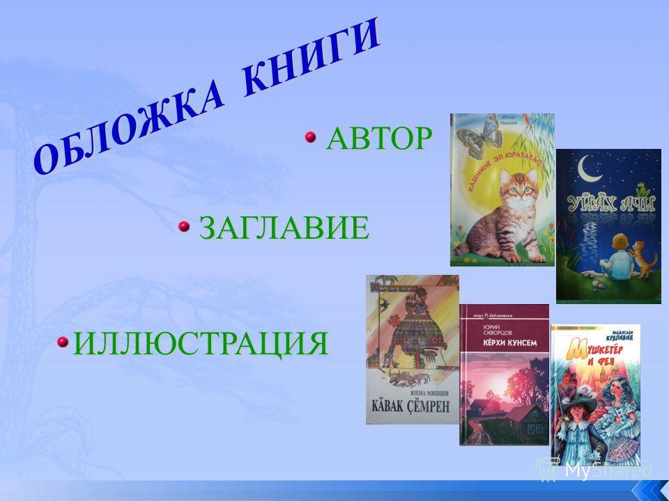 ОБЛОЖКА КНИГИ АВТОР ЗАГЛАВИЕ ИЛЛЮСТРАЦИЯ