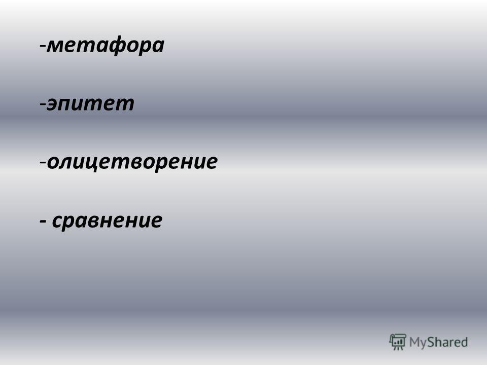 -метафора -эпитет -олицетворение - сравнение