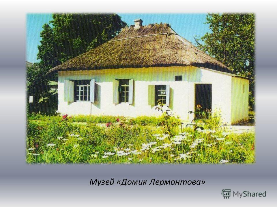 Музей «Домик Лермонтова»