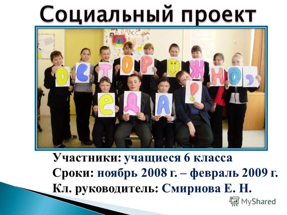 Участники: учащиеся 6 класса Сроки: ноябрь 2008 г. – февраль 2009 г. Кл. руководитель: Смирнова Е. Н.