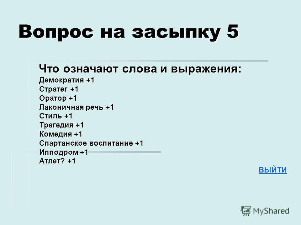 Вопрос на засыпку 5 Что означают слова и выражения: Что означают слова и выражения: Демократия +1 Демократия +1 Стратег +1 Стратег +1 Оратор +1 Оратор +1 Лаконичная речь +1 Лаконичная речь +1 Стиль +1 Стиль +1 Трагедия +1 Трагедия +1 Комедия +1 Комед