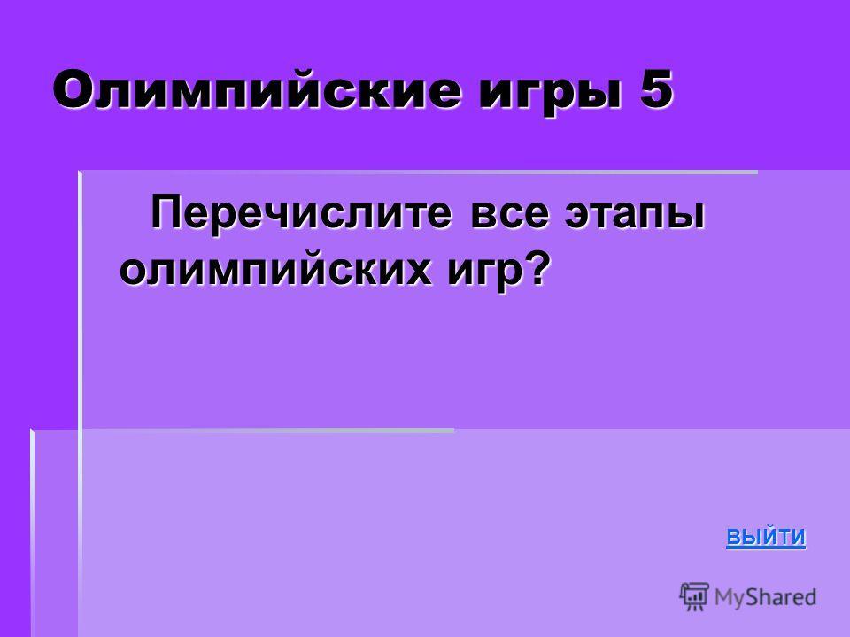 Олимпийские игры 5 Перечислите все этапы олимпийских игр? Перечислите все этапы олимпийских игр? ВЫЙТИ ВЫЙТИ ВЫЙТИ