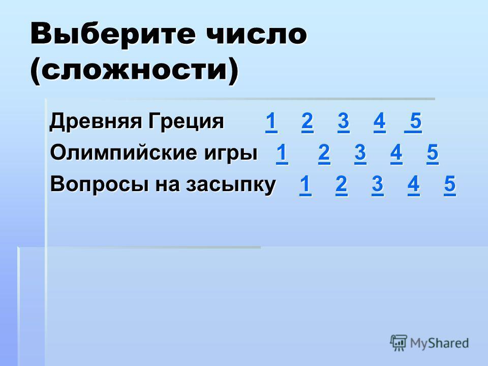 Выберите число (сложности) Древняя Греция 1 2 3 4 5 1234 5 1234 5 Олимпийские игры 1 2 3 4 5 1234512345 Вопросы на засыпку 1 2 3 4 5 1234512345