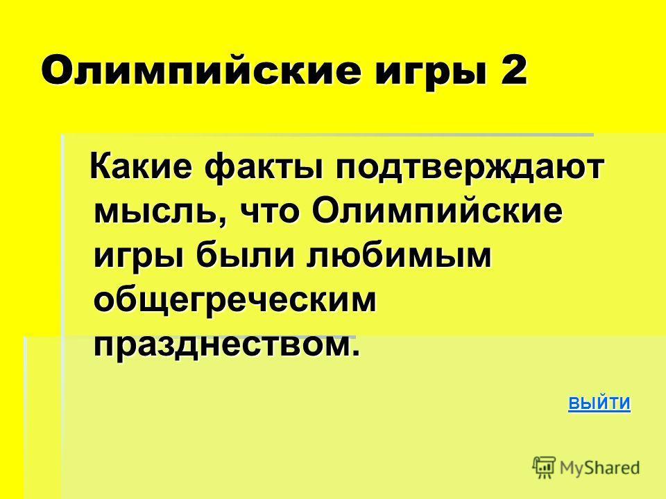 Олимпийские игры 2 Какие факты подтверждают мысль, что Олимпийские игры были любимым общегреческим празднеством. Какие факты подтверждают мысль, что Олимпийские игры были любимым общегреческим празднеством. ВЫЙТИ ВЫЙТИВЫЙТИ