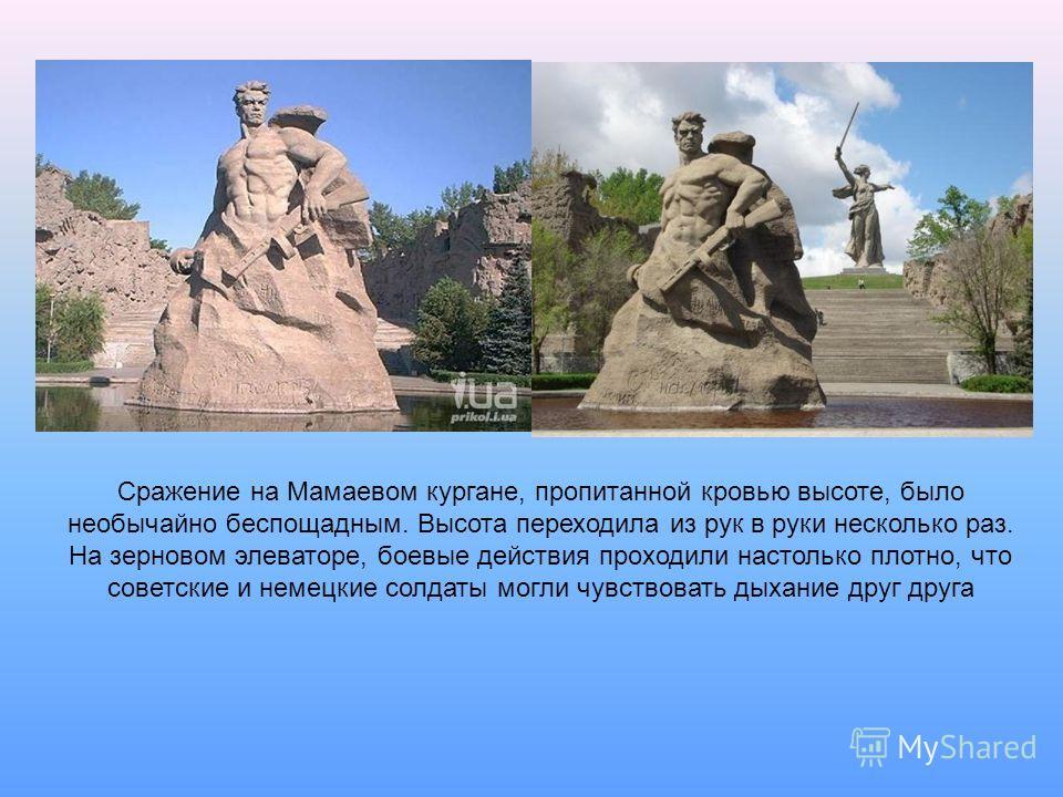 Сражение на Мамаевом кургане, пропитанной кровью высоте, было необычайно беспощадным. Высота переходила из рук в руки несколько раз. На зерновом элеваторе, боевые действия проходили настолько плотно, что советские и немецкие солдаты могли чувствовать