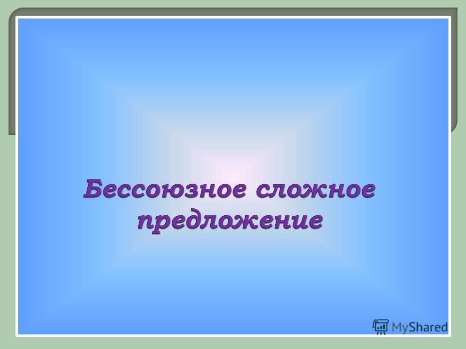 listya-prezentatsiya-sochinenie-tochka-s-zapyataya-tire-i-dvoetochie-eto-temu