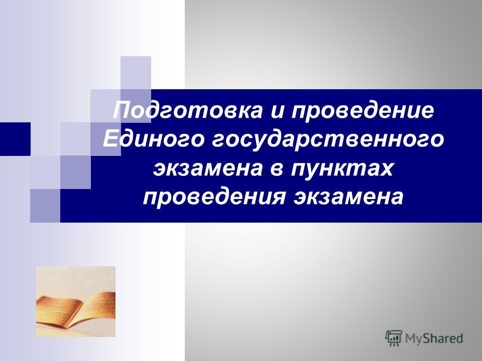 Подготовка и проведение Единого государственного экзамена в пунктах проведения экзамена