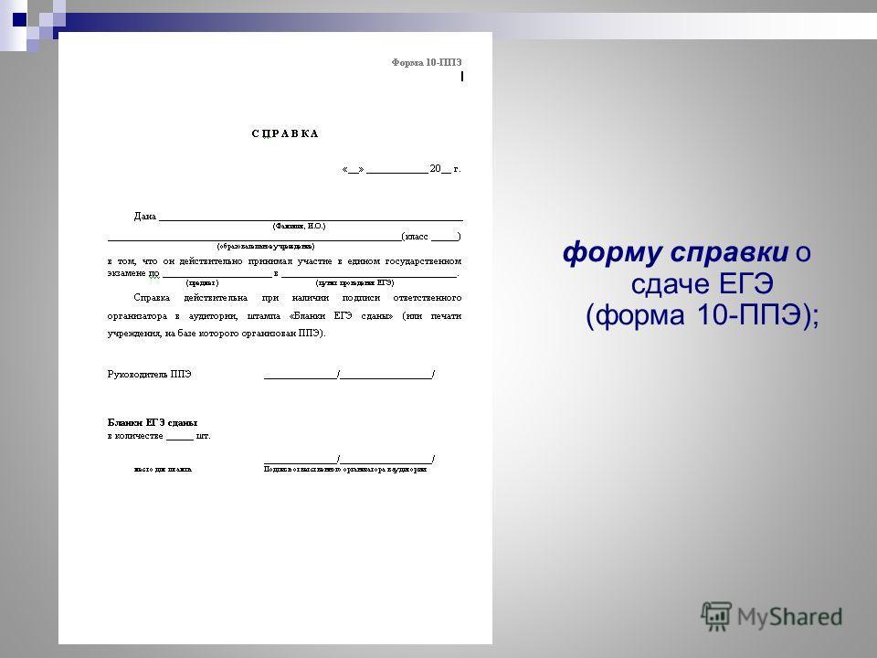 форму справки о сдаче ЕГЭ (форма 10-ППЭ);