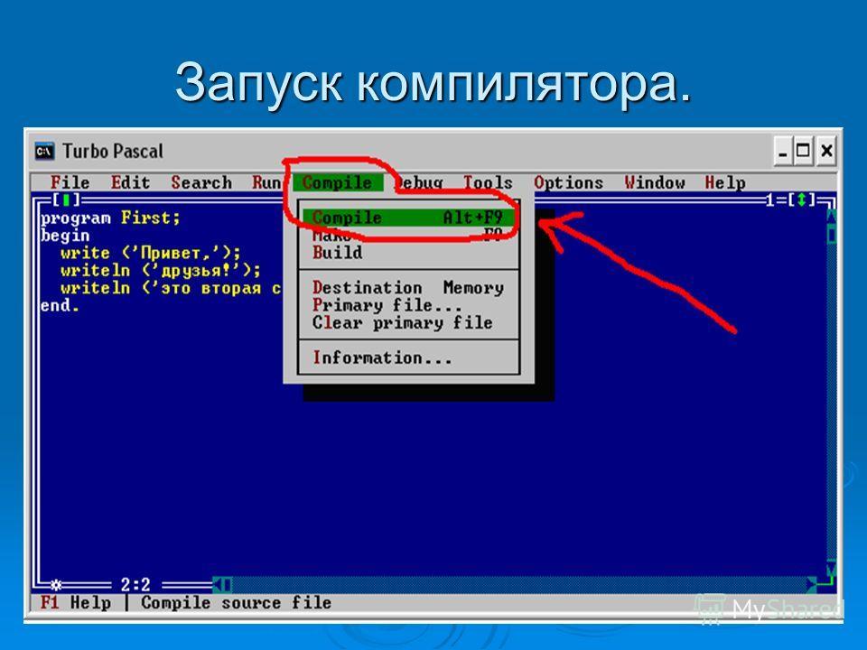 Запуск компилятора.
