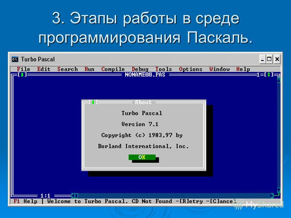 3. Этапы работы в среде программирования Паскаль.